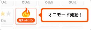 RISU算数オニモード