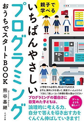 親子で学べるいちばんやさしいプログラミングおうちでスタートBOOK