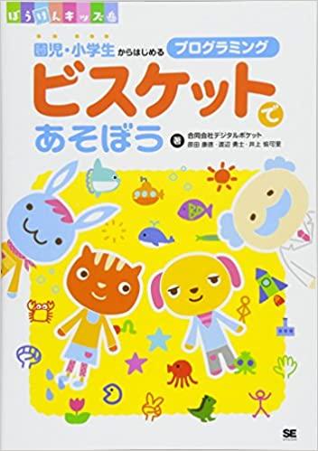 幼児におすすめのプログラミング学習本「ビスケットであそぼう 園児・小学生からはじめるプログラミング」