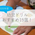 【2020年版】幼児におすすめのドリル15選!