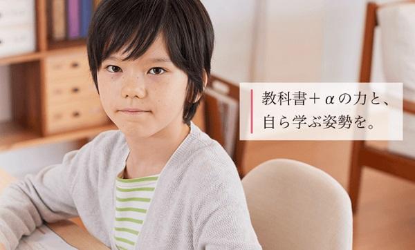 Z会小学生コースの感想