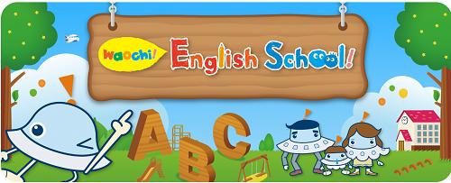 幼児におすすめの英語アプリ:わおっち