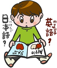 幼児が英語の勉強をするときの注意点:セミリンガル問題