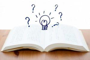 小学生の国語の勉強法:読むことに慣れる