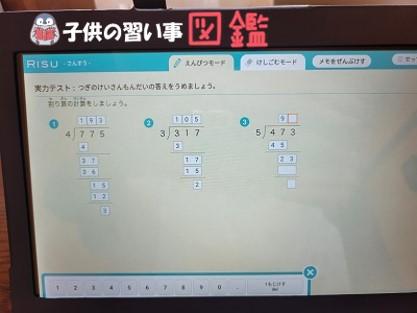 RISU算数の実力テスト