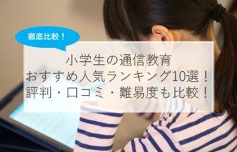 【2020年版】小学生の通信教育おすすめ人気ランキング10選は?評判・口コミ・難易度も比較!