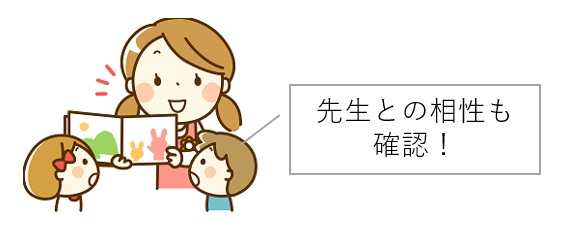 子どもの習い事は先生との相性も確認する