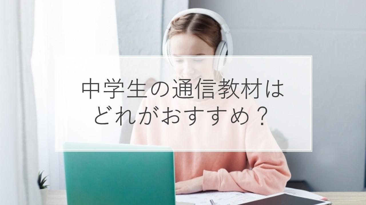 教育 中学生 通信 养成教育_360百科