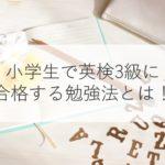 小学生で英検3級に合格する勉強法とは?