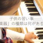 子供の習い事「楽器」の種類は何がある?月謝相場や習う効果・注意点も解説!
