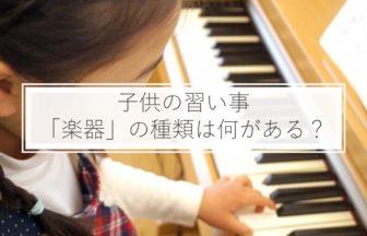 子供の習い事「楽器」の種類は何がある?