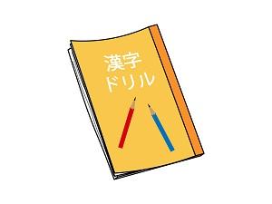 キャラクターで楽しく学べる漢字ドリルおすすめ