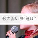 子供の歌の習い事6選は何がある?