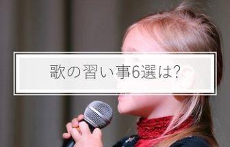 子どもの歌の習い事6選とは?