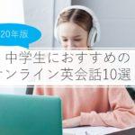 【2020年版】中学生におすすめのオンライン英会話10選!