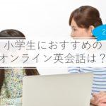 【2020年版】小学生におすすめのオンライン英会話はどれ?人気7社の料金・特徴を徹底比較!