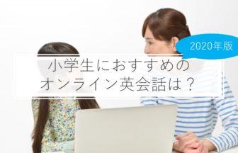 【2020年版】小学生におすすめのオンライン英会話はどれ?