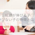 成績が伸びる子、伸びない子の14の特徴とは?自宅学習で親ができることは何!