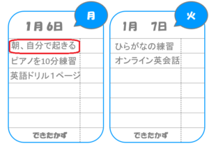 子どもの習い事図鑑オリジナル手帳