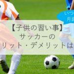 【子供の習い事】サッカーを習うメリット・デメリットは?いつから?費用は?体験談も解説!