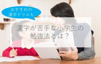 漢字が苦手な小学生を変える勉強法3つのコツとは?2020年おすすめの漢字ドリル6選はこれ!