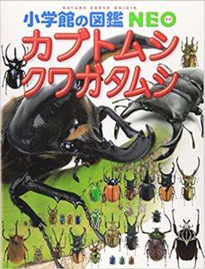 カブトムシの図鑑
