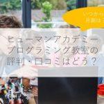 ヒューマンアカデミープログラミング教室の評判・口コミはどう?料金比較もしてみた!