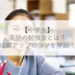 【中学生】英語の勉強法とは?成績アップのコツをレベル別に解説!