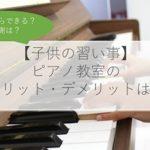 【子供の習い事】ピアノ教室を習う7つのメリット・デメリットは?いつから?費用は?体験談も解説!