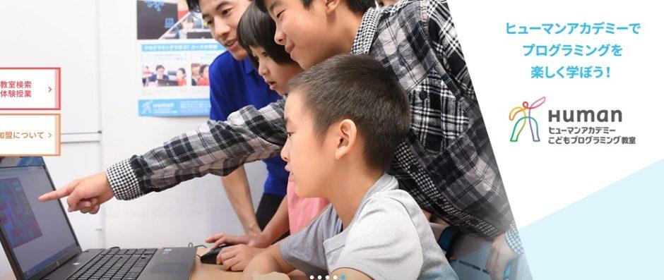ヒューマンアカデミープログラミング教室