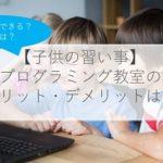 【子供の習い事】プログラミング教室はどんなとこ?メリット・デメリットは?いつから?費用は?体験談も解説!