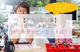 【子供の習い事】ロボット教室の7つのメリット・デメリットは?