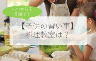 【子供の習い事】料理教室のメリット・デメリットは?いつから?費用は?