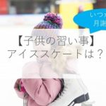 【子供の習い事】アイススケートはどんなもの?いつから?費用は?習うメリット・デメリット・体験談も解説!