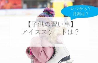 【子供の習い事】アイススケートはどんなもの?いつから?費用は?メリット・デメリットと体験談も解説!