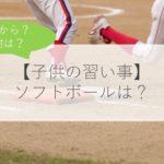 【子供の習い事】ソフトボールはどんなもの?習うメリット・デメリット・体験談も解説!