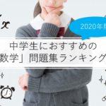 【2021年版】中学生におすすめの「数学」問題集ランキング!