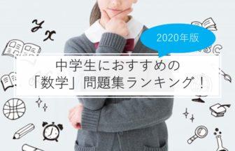 【2020年版】中学生におすすめの「数学」問題集ランキング!