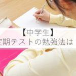 【中学生】定期テストの勉強法は?教科別に成績アップのコツを解説!