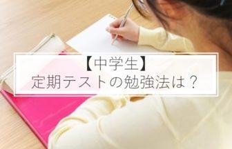 中学生の定期テストの勉強法は?