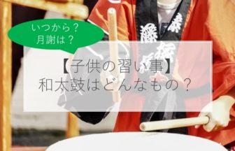 子どもの習い事和太鼓はどんなもの?