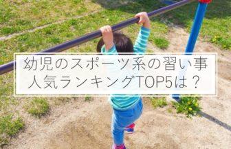 幼児のスポーツ系の習い事人気ランキングTOP5は?