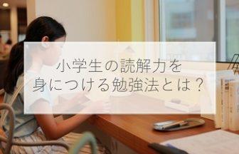 小学生が読解力を身につける5つの勉強法とは?