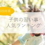 【2020年版】子供の習い事人気ランキング!TOP20を一挙公開!