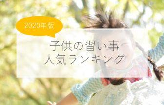 【2020年版】子供の習い事人気ランキングTOP20