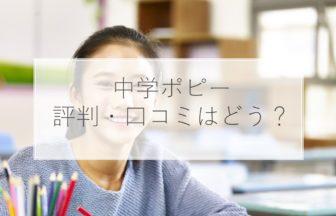 中学ポピーの評判・口コミはどう?