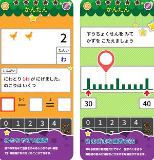 小学生におすすめの算数アプリ