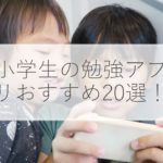 【小学生】勉強アプリおすすめ20選!教科別に無料で使えるものを厳選!
