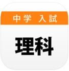 中学入試理科アプリ