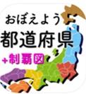おぼえよう都道府県